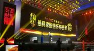 第十五届中国慈善榜发布 党彦宝名列十大慈善家前三-2018年4月26日