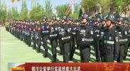 银川公安举行实战技能大比武-2018年4月29日
