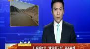 """朔方平:打响新时代""""黄河保卫战""""刻不容缓-2018年4月11日"""