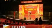 书香广电 我爱朗读-2018年4月27日