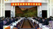 石泰峰主持召开自治区总河长第二次会议 坚持问题导向 确保黄河保护治理取得实效-2018年4月12日