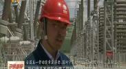 张耘溢:全套变电检修的技术中坚-2018年4月28日