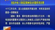 自治区党委决定在全区开展违反中央八项规定精神突出问题专项治理