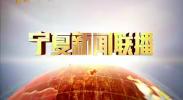 宁夏新闻联播-2018年4月17日