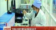 宁夏全力提升餐饮业质量安全水平-2018年4月30日