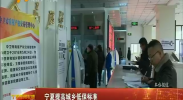 宁夏提高城乡低保标准-2018年4月18日