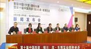 第十届中国西部(银川)房·车博览会即将举办-2018年4月11日