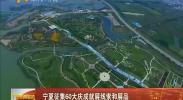 宁夏征集60大庆成就展线索和展品-2018年4月25日