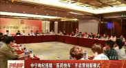 """中宁枸杞搭载""""医药快车""""开启营销新模式-2018年4月4日"""