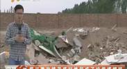 银川掌政镇茂盛村缘何成了垃圾填埋场-2018年4月23日
