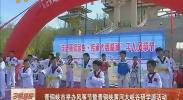 青铜峡市举办风筝节暨青铜峡黄河大峡谷研学游活动-2018年4月25日
