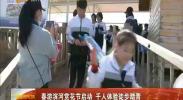 春游滨河赏花节启动 千人体验徒步踏青-2018年4月15日