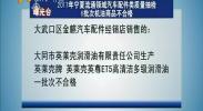 曝光台 2017年宁夏流通领域汽车配件类质量抽检6批次机油商品不合格-2018年4月3日