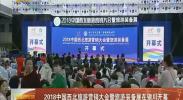 2018中国西北旅游营销大会暨旅游装备展在银川开幕-2018年4月13日