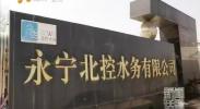 """治污企业""""制污"""" 环保督查""""亮剑""""-2018年4月2日"""
