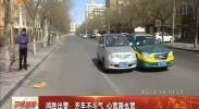 鸿胜出警:开车不斗气 心宽路也宽-2018年4月6日