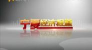 宁夏经济报道-2018年4月3日