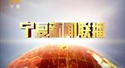 宁夏新闻联播(卫视)-2018年4月27日