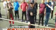 银川民乐社区举行农名工趣味运动会-2018年4月21日