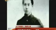 """【英雄烈士谱】""""革命军中马前卒""""—邹容-2018年4月10日"""