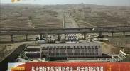 红寺堡扬水泵站更新改造工程全面投运春灌-2018年4月1日