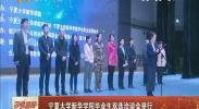 宁夏大学新华学院毕业生双选洽谈会举行-2018年4月13日