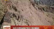 大武口区明长城保护项目工程进展顺利-2018年4月12日