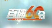 直播60分-2018年4月27日