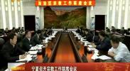 宁夏召开宗教工作联席会议-2018年4月12日