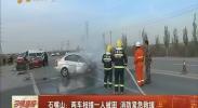 石嘴山:两车相撞一人被困 消防紧急救援-2018年4月19日