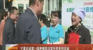 宁夏启动第24届肿瘤防治宣传周系列活动-2018年4月16日