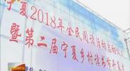 宁夏2018年全民阅读活动今天启动-2018年4月22日