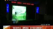 """""""我们的节日·清明诗会""""在宁夏大剧院举行-2018年4月3日"""