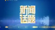 """""""引金入宁""""促发展 金融服务惠民生-2018年4月16日"""