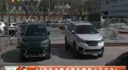 80名车主购买新车缘何上不了户?-2018年4月4日