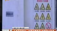 宁夏东方钽业:加强尘毒防治 远离职业危害-2018年4月15日