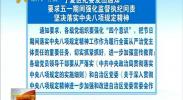 宁夏区纪委发出通知  要求五一期间强化监督执纪问责 坚决落实中央八项规定精神-2018年4月28日