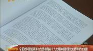 宁夏社科理论界努力为贯彻落实十九大精神提供理论支持和智力支撑-2018年4月22日