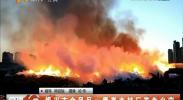 银川市金凤区一废弃木材厂发生火灾-2018年4月9日