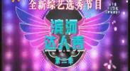 滨河达人秀-2018年4月1日