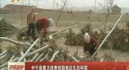 中宁县着力改善贫困地区生态环境-2018年4月19日