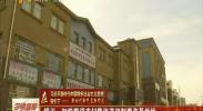 银川:加快推进农村集体产权制度改革步伐-2018年4月18日