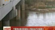 寧夏將全面關閉直接入河湖企業污水直排口-2018年4月18日