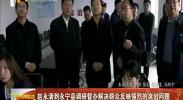 赵永清到永宁县调研督办解决群众反映强烈的突出问题-2018年4月4日