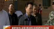 盛荣华赴同心县督办解决群众反映强烈的突出问题-2018年4月4日