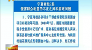 宁夏查处2起侵害群众利益的不正之风和腐败问题-2018年4月24日
