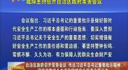 自治区政府召开常务会议 传达习近平总书记重要批示精神 研究部署安全生产和网络安全信息化等工作-2018年4月25日
