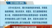 宁夏追责多起秸秆焚烧污染环境问题-2018年4月12日