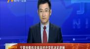 宁夏检察机关依法对许学民决定逮捕-2018年5月22日