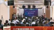 2018宁夏高校电竞联赛5月举办-2018年5月7日